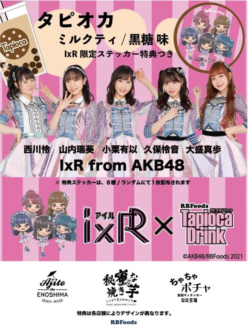 (C)AKB48RB Foods