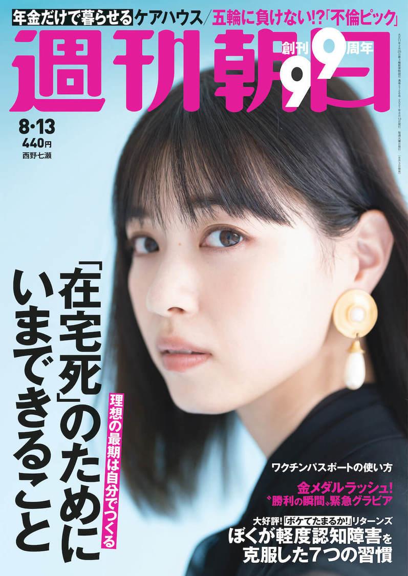 西野七瀬『週刊朝日 2021年 8/13号』