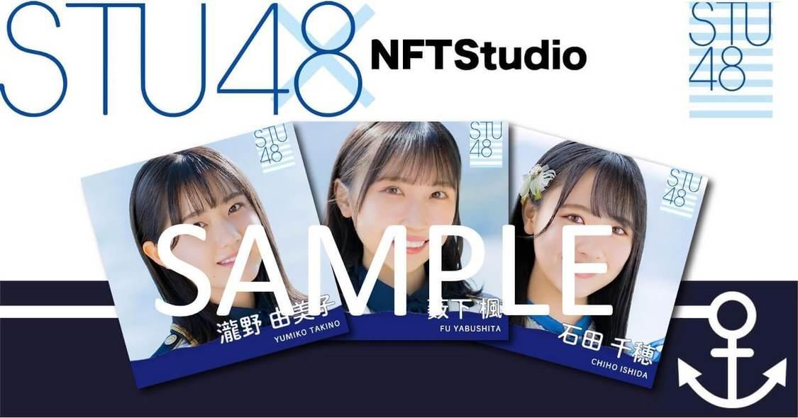 STU48、初のNFTコンテンツ販売スタート! 国内初となるクレジットカード決済によるNFTオークションも実施