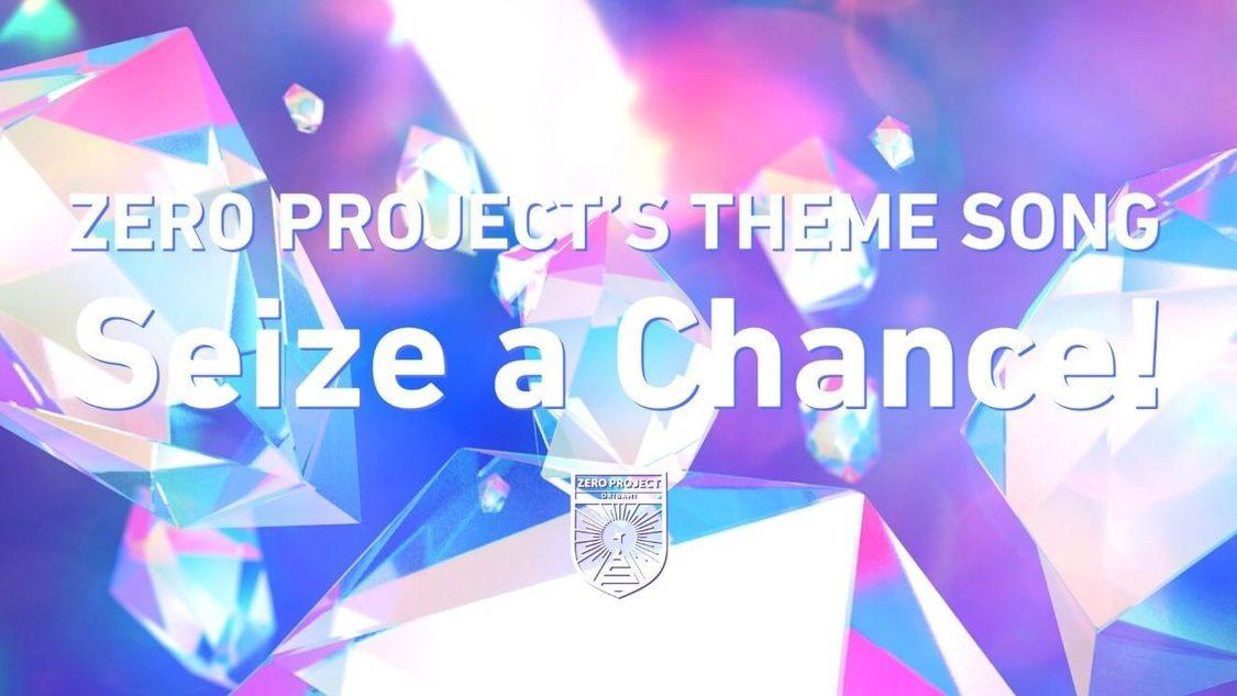 3ヵ月でメンバーが入れ替わる新アイドルプロジェクト『Zero Project』、1期生デビューライブ開催決定+ティーザー映像&コンセプトムービー公開!