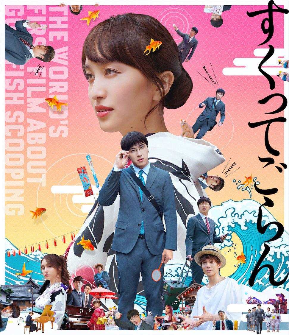 映画『すくってごらん』Blu-ray【通常版】ジャケット