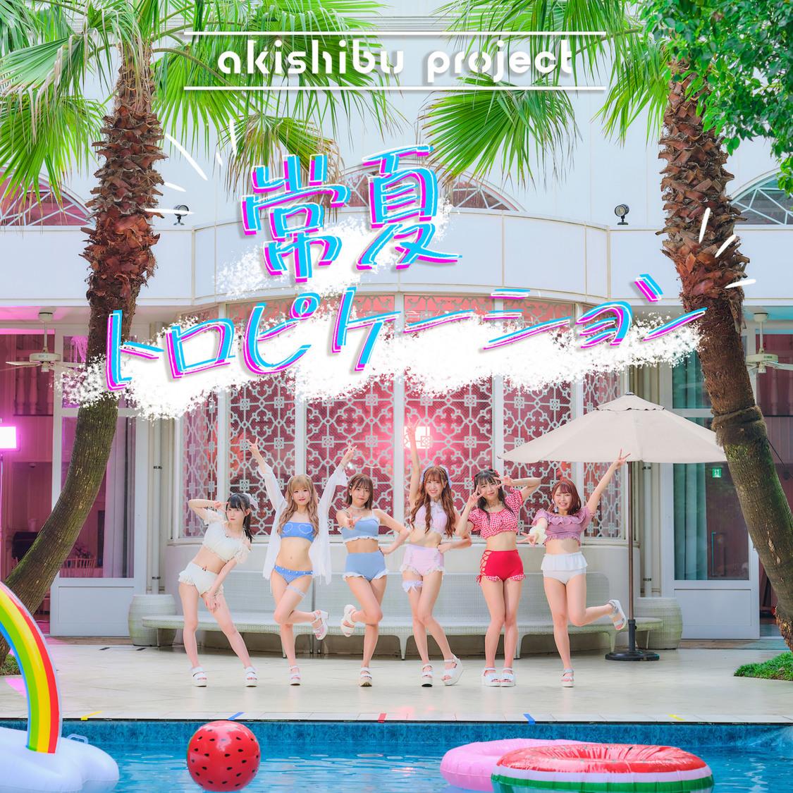 アキシブproject、最新夏曲「常夏トロピケーション」配信スタート!