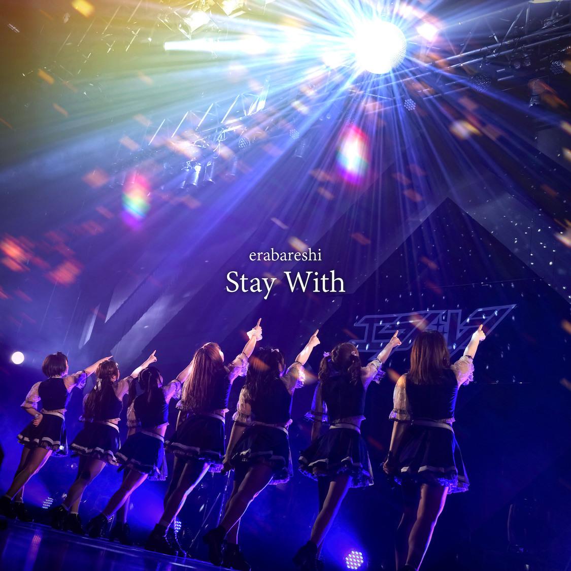 エラバレシ、「Stay With」ジャケット写真公開!