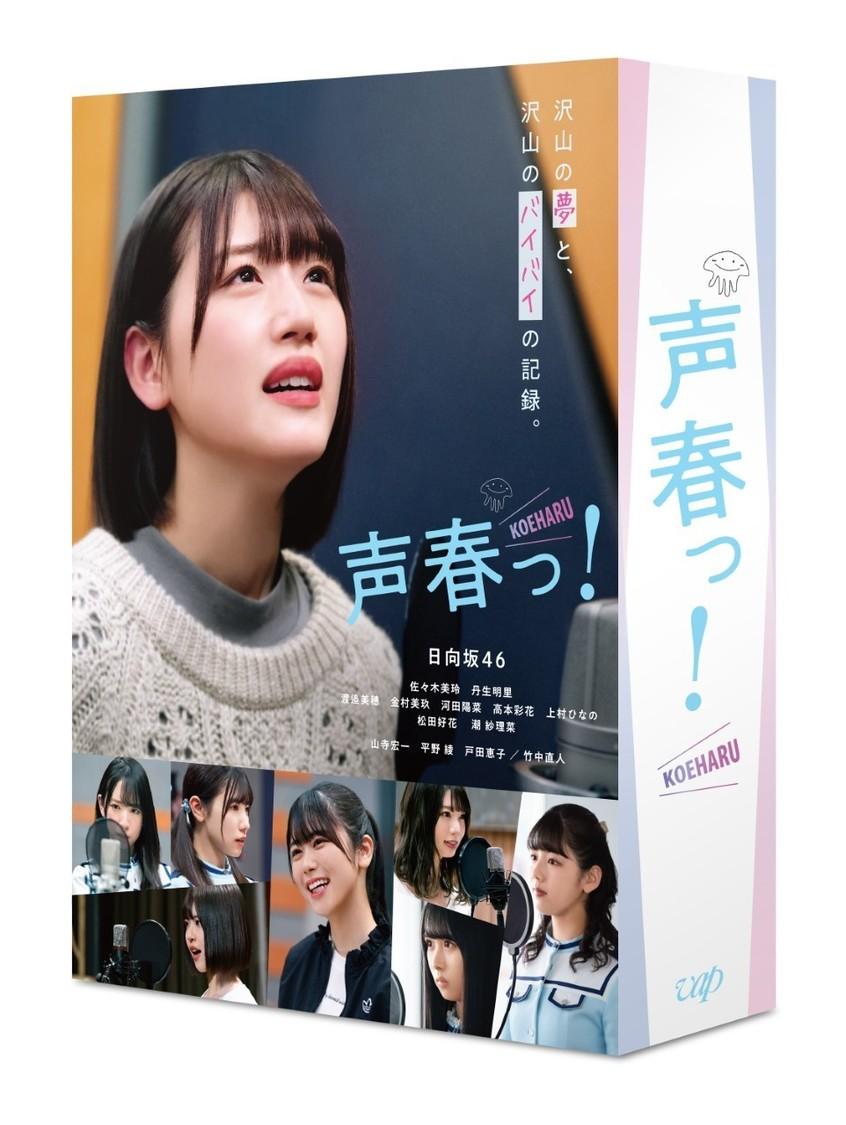 日向坂46出演ドラマ『声春っ!』、BD&DVD BOXに6時間超の特典映像収録決定+メイキング動画一部公開!