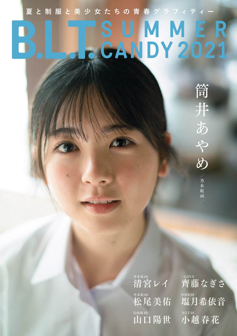 『B.L.T. SUMMER CANDY 2021』(東京ニュース通信社刊)
