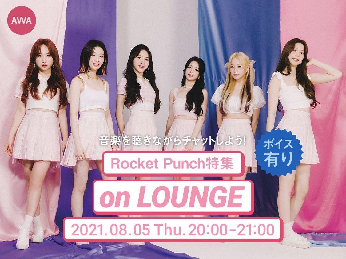 Rocket Punch、『LOUNGE』にて特集イベント開催決定!