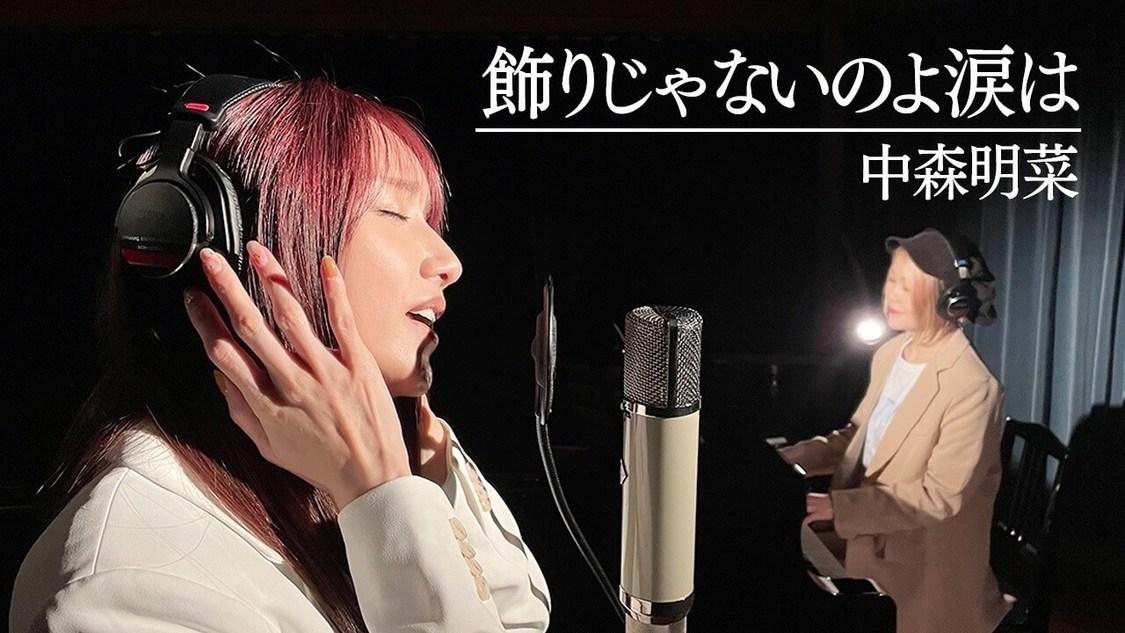 後藤真希、中森明菜「飾りじゃないのよ涙は」披露! ハラミちゃんとのコラボ動画第2弾公開