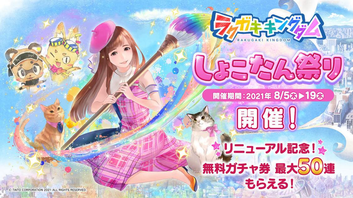 中川翔子、コラボイベント<しょこたん祭り>スタート! RPG『ラクガキ キングダム』にて