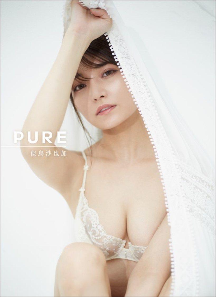 似鳥沙也加、Gカップの美しい肢体を大胆披露! フォトブック『PURE』発売決定
