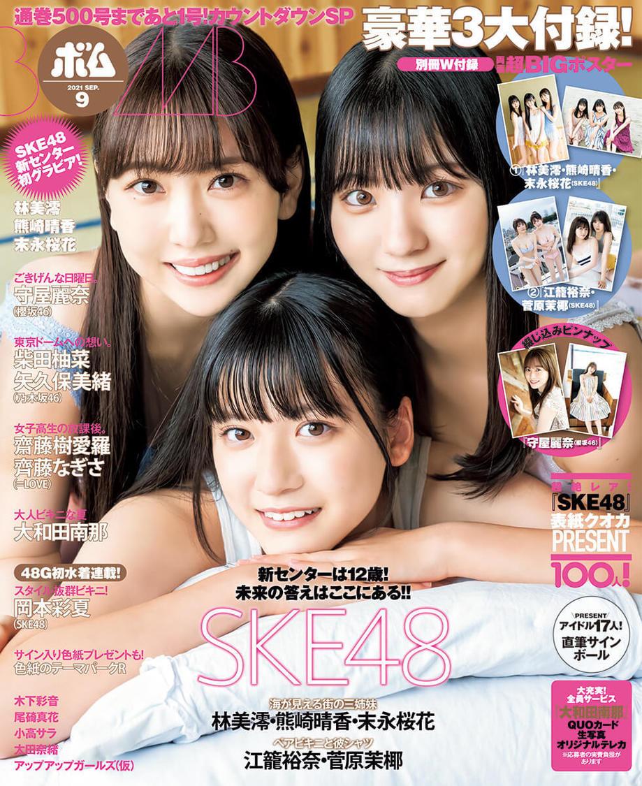 SKE48 林美澪、熊崎晴香、末永桜花、リアル3姉妹のような雰囲気を醸し出す! 『ボム』表紙&巻頭登場