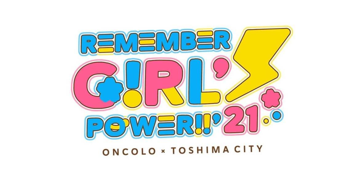 虹コン、まねき、notall、Pileら出演チャリティライブ<Remember Girl's Power !!>開催決定!