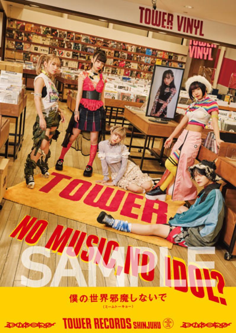 ミームトーキョー「NO MUSIC, NO IDOL?」コラボポスター