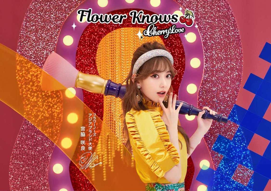 宮脇咲良、アジアブランド大使を務めるブランド『Flower Knows』夏の新シリーズ発売決定!