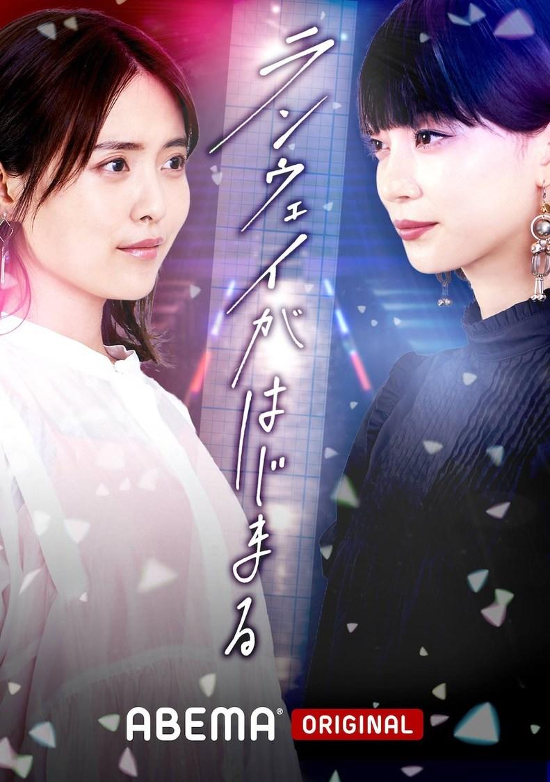 新田さちか、田中真琴、ファッションデザイナーの夢を追う! ショートドラマ『ランウェイがはじまる』放送決定