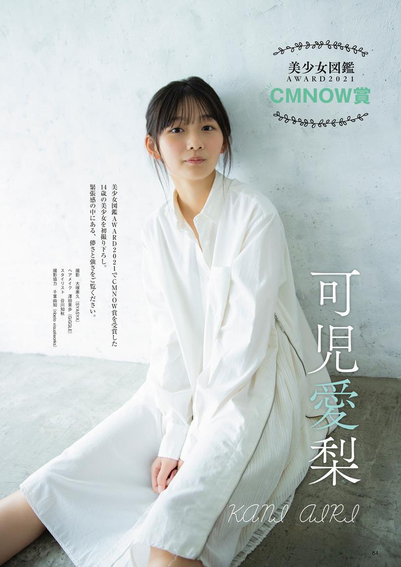可児愛梨『CMNOW vol.212』((C)大塚素久(SYASYA)/CMNOW)