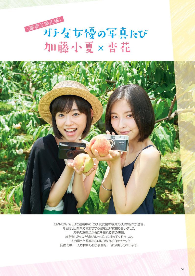 加藤小夏&杏花『CMNOW vol.212』((C)大塚素久(SYASYA)/CMNOW)