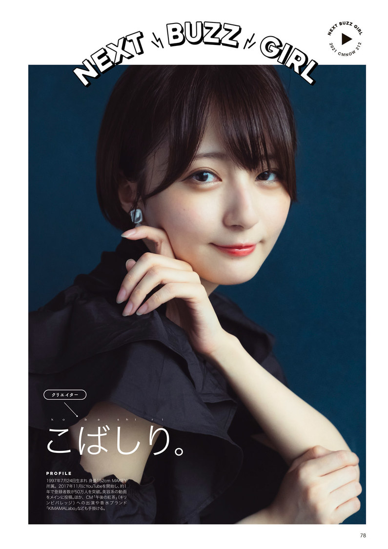 こばしり。『CMNOW vol.212』((C)You Ishii/CMNOW)