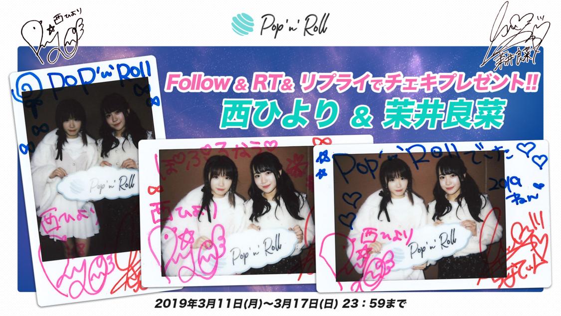 西ひより(煌めき☆アンフォレント)×Pop'n'Roll編集部 茉井良菜 サイン入りチェキプレゼント