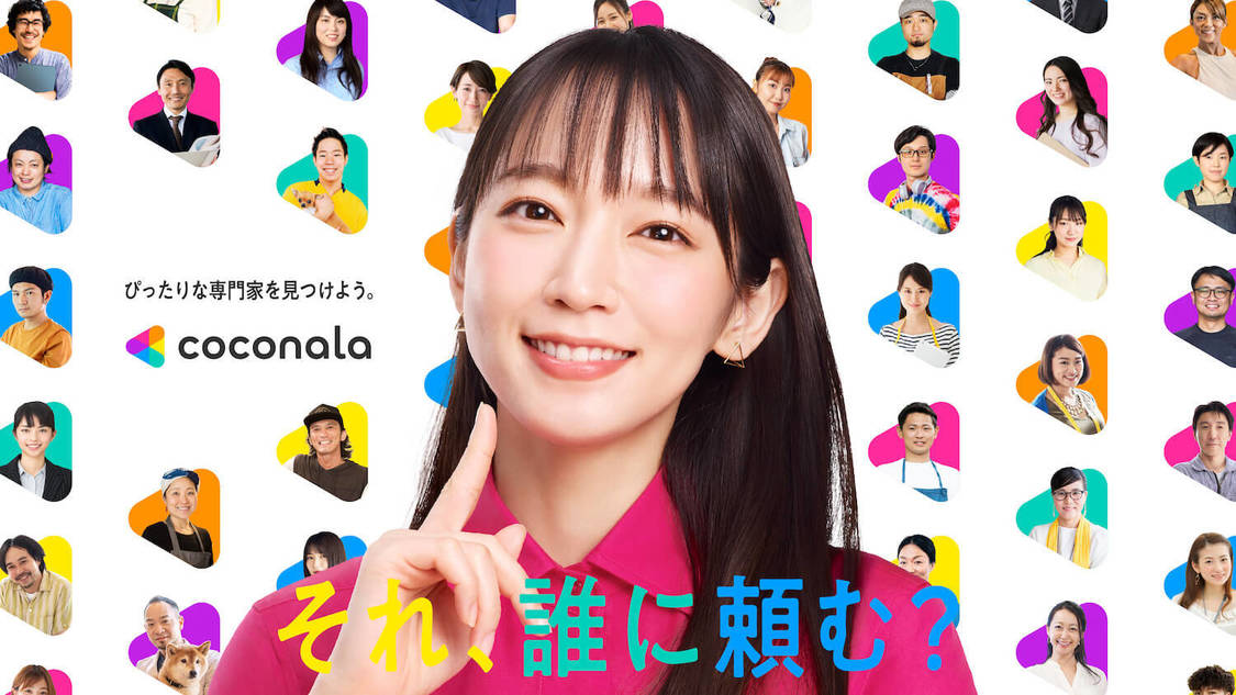 吉岡里帆、相談者に寄り添う! スキルマーケット『ココナラ』新TV-CM出演