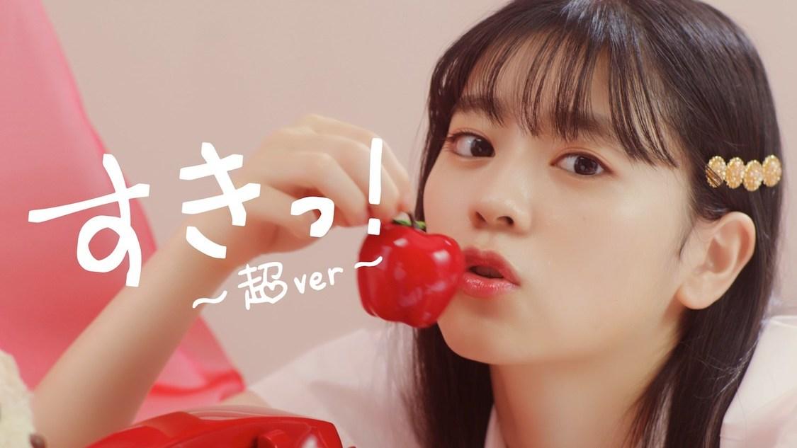 超とき宣、「すきっ!~超ver~」MVプレミア公開決定!