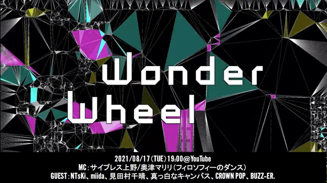 クラポ、白キャンら、奥津マリリ(フィロのス)がMCを務める『WONDER WHEEL』出演決定! オンライン特典会も実施
