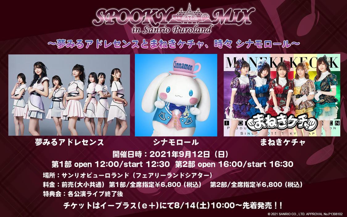夢アド&まねき、2マンライブシリーズ<SPOOKY MIX in Sanrio Puroland>出演決定!