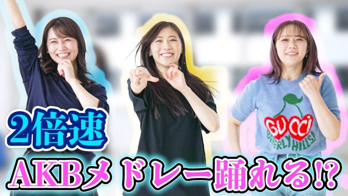 西野未姫&村重杏奈、小嶋真子とAKB48楽曲の2倍速ダンスに挑戦! コラボ動画配信
