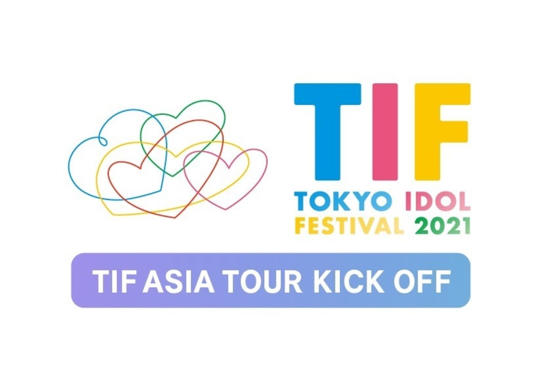 <TIF>、アジア展開プロジェクト『TIF ASIA TOUR』発足! プレイベントに、でんぱ組、えのぐ、月宵◇クレシェンテら12組