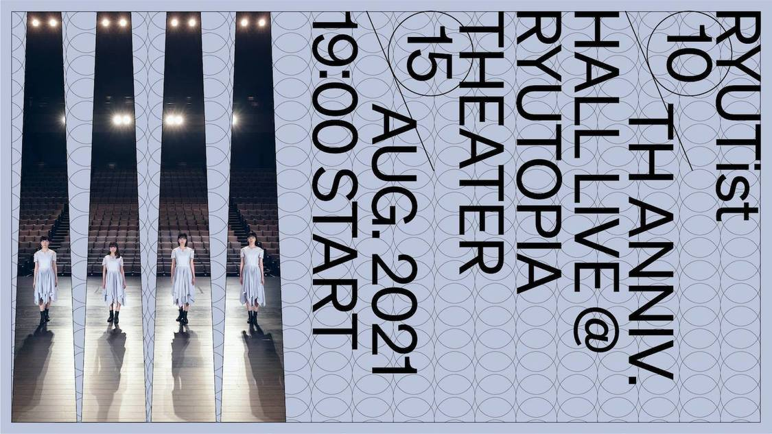 RYUTist、10周年記念公演の無料配信&「水硝子」プレミア公開決定!【ライブ写真あり】