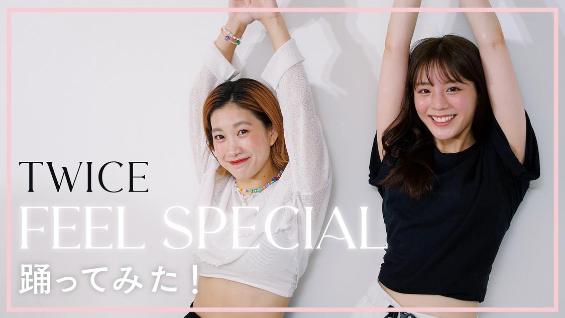 貴島明日香、顔を赤らめながら挑戦! TWICE人気曲「Feel Special」踊ってみた動画公開