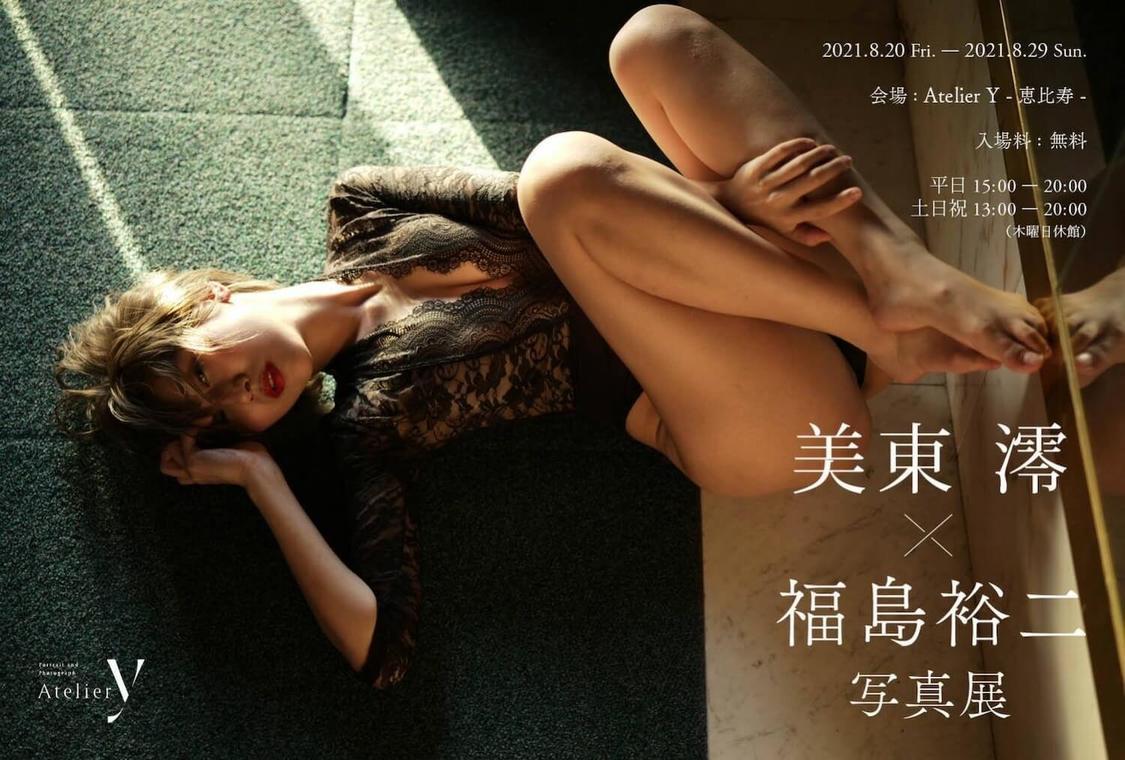 コスプレイヤー・美東澪、福島裕二との写真展開催「ぜひ会場で迫力を感じてほしい」