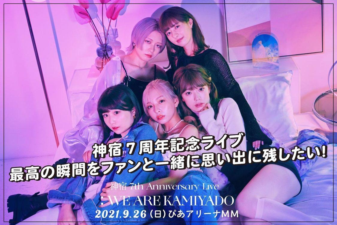神宿、本日8/16 18:30より7周年記念公演クラウドファンディングについての生配信決定!