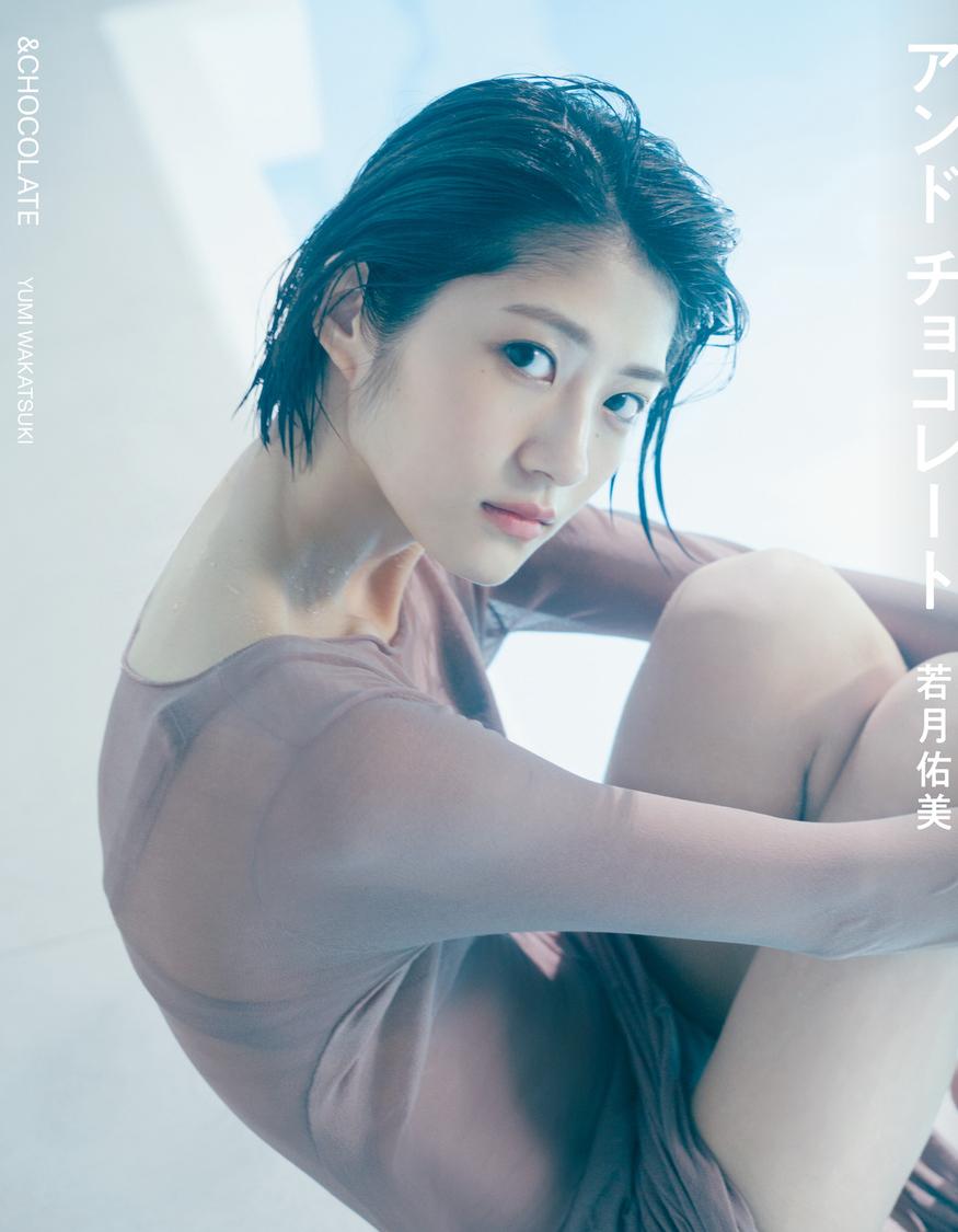 若月佑美写真集 アンド チョコレート(セブンネット限定版表紙)