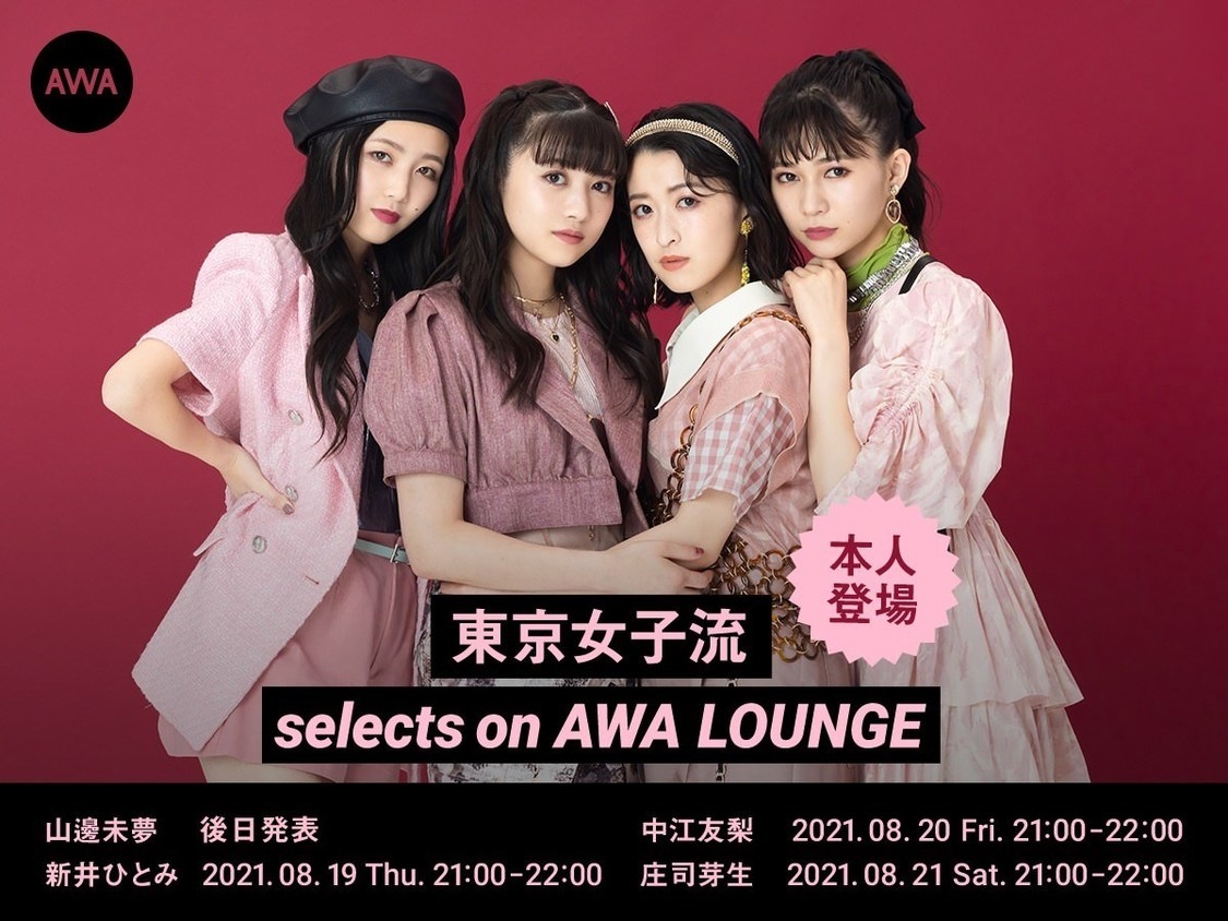 東京女子流、『LOUNGE』にてメンバー日替わり出演の特集イベント開催決定!