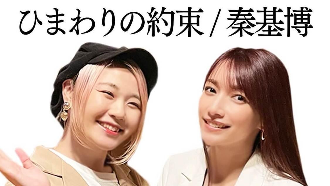 後藤真希、秦基博「ひまわりの約束」披露! ハラミちゃんとのコラボ動画第3弾公開