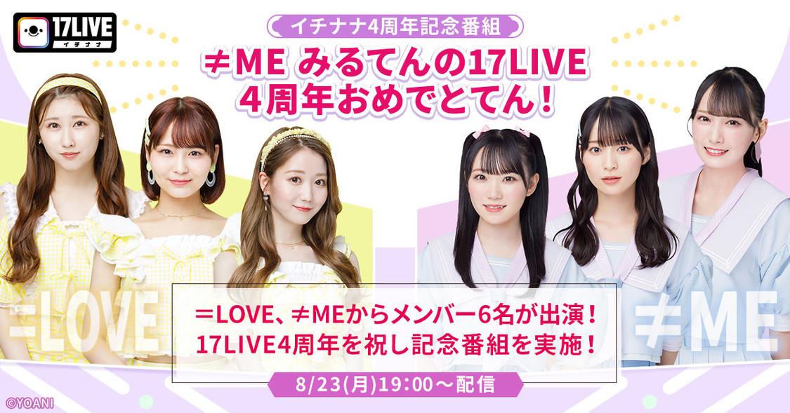 =LOVE&≠ME、17LIVE周年イベント出演+特別配信番組決定!