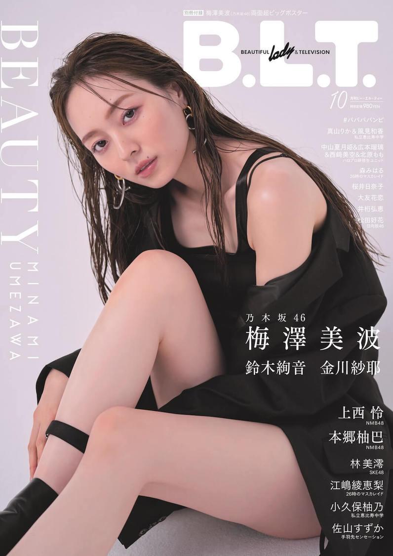 『B.L.T.2021年10月号』(東京ニュース通信社刊)