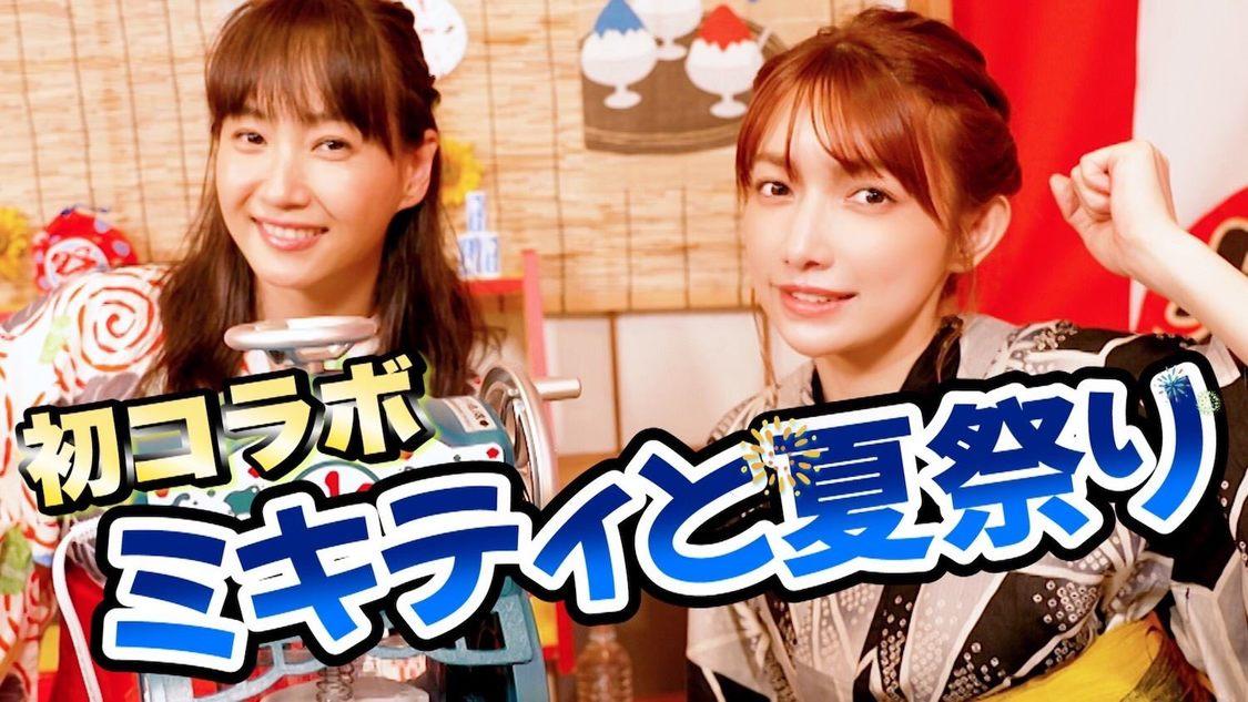 後藤真希、藤本美貴とアイドル時代のディープな話を披露! 初コラボ動画公開