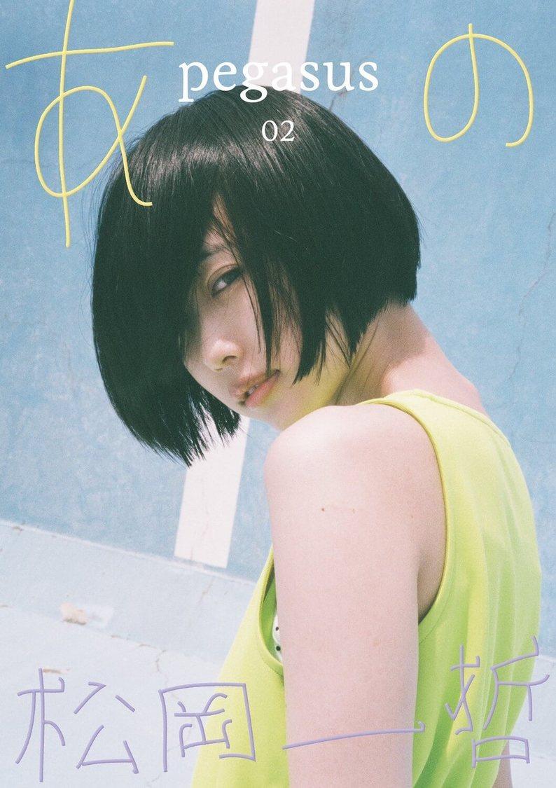 あの、写真集『pegasus02 あの×松岡一哲』発売+記念イベント開催決定!