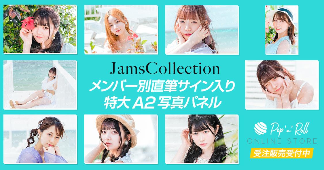JamsCollection、直筆サイン入り特大A2パネル限定販売スタート!