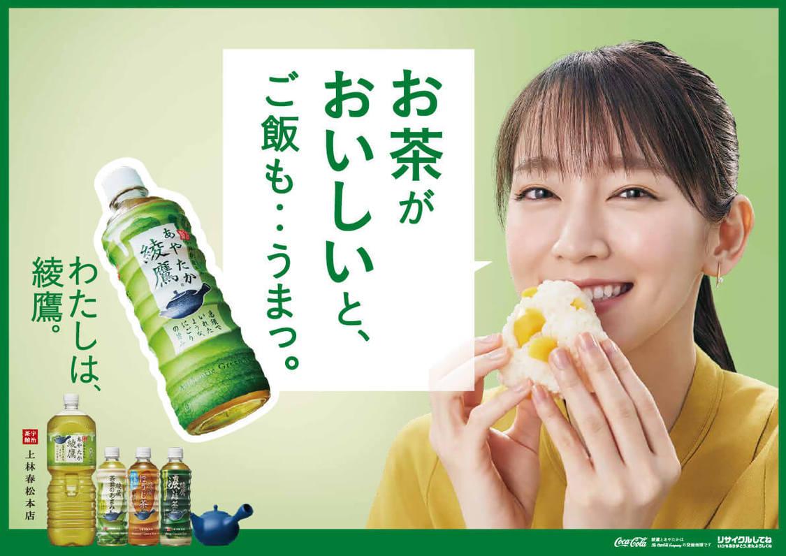 吉岡里帆、おにぎりを食べながらお茶を嗜む! 『綾鷹』新TV-CM出演