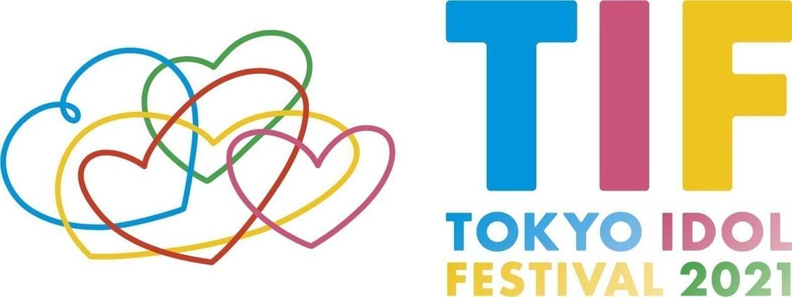 <TIF2021>、各アイドル出演日決定&Tシャツステージ出演者発表!
