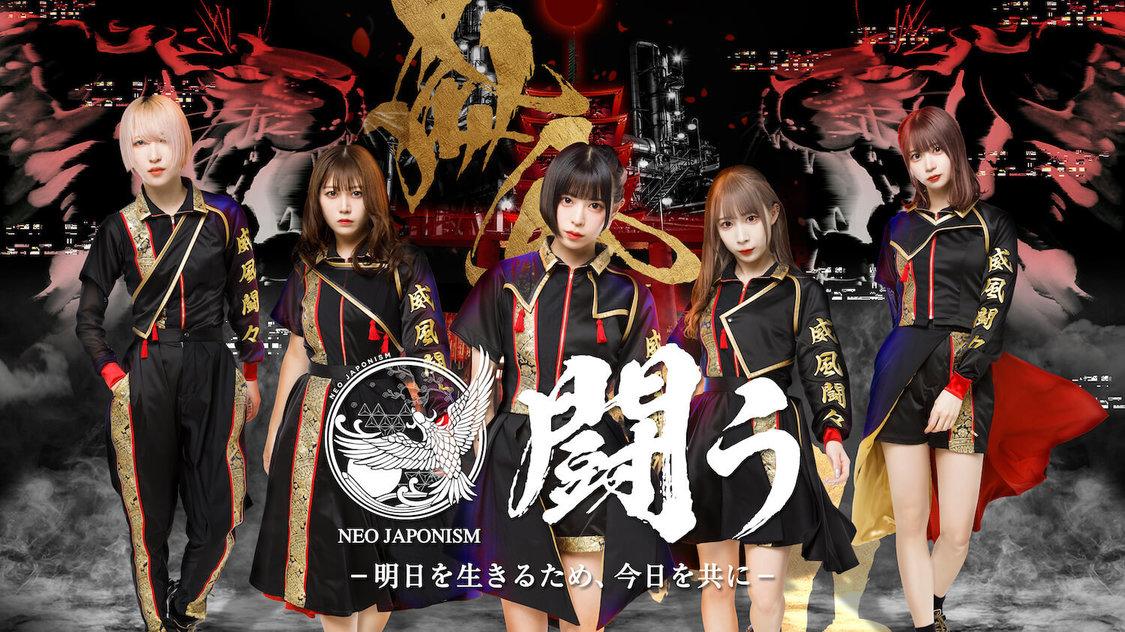 "NEO JAPONISM、""威風闘々""をテーマとした新アー写解禁!"