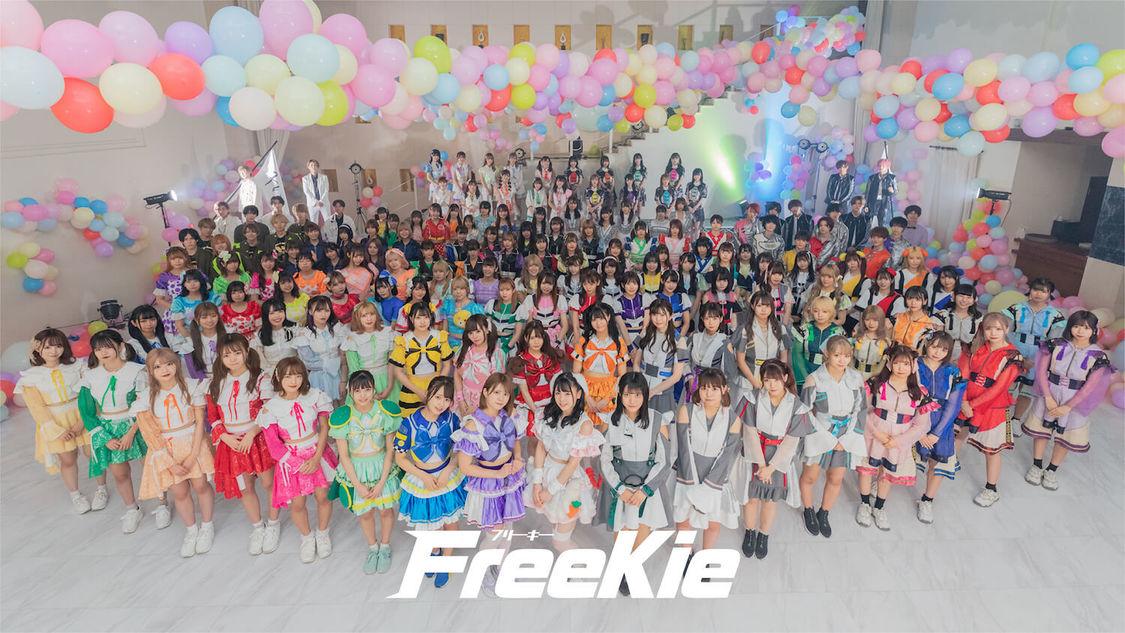 chuLa、//ネコプラ//、STAiNYらが所属する合同会社FreeK-Laboratory、総勢152名による大型ユニットFreeKie結成!