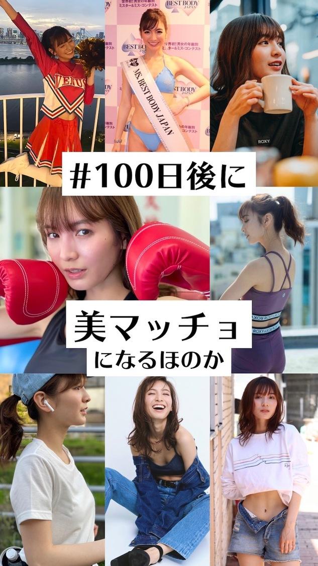 """ほのか、""""美マッチョ""""を目指す! 新企画『#100日後に美マッチョになるほのか』スタート"""