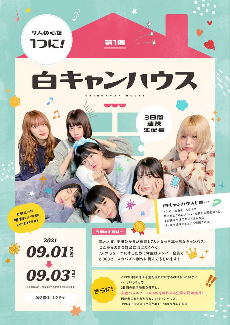 白キャン、3日間連続生配信企画+9/5ワンマンライブ開催決定!