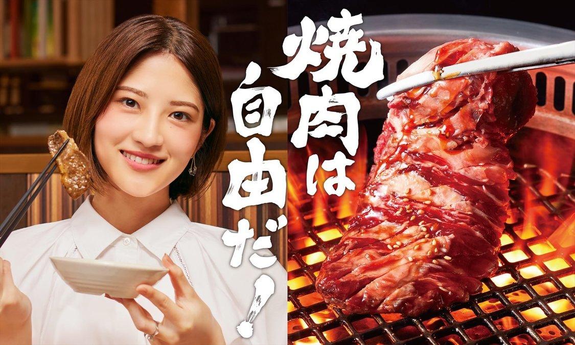 若月佑美、ダイナミックに焼肉を頬張る! 『焼肉きんぐ』新CM出演「ぜひ食べたくなってください」