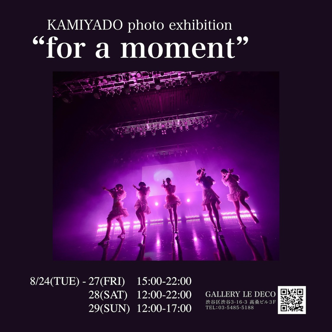 """神宿、写真展<KAMIYADO photo exhibition """"for a moment"""">開催決定!"""