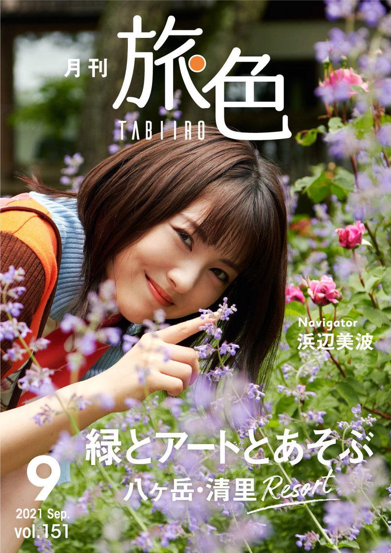 浜辺美波、愛犬との旅を初公開! 電子雑誌『月刊 旅色』表紙&巻頭初登場