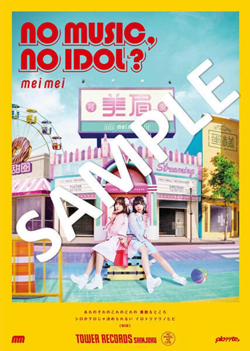 MM、タワレコ「NO MUSIC, NO IDOL?」登場! ポスター&ポストカードをプレゼント